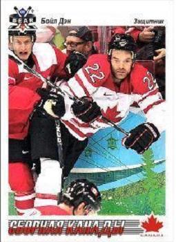 Brian Boyle Vancouver 2010 Olympics