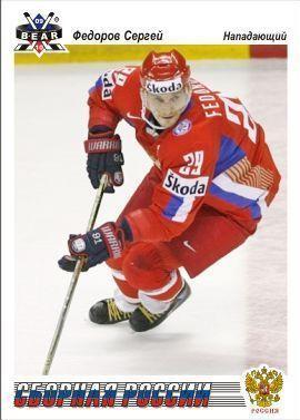 Sergei Fedorov Vancouver 2010 Olympic Hockey Card