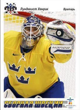 Henrik Lundqvist Vancouver 2010 Olympics Hockey Card
