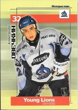 Alexander Ovechkin's First Hockey Card